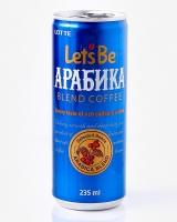 Напиток кофейный негазированный Let's Be Арабика ЛОТТЕ, 235 мл (LET`S BE Arabica LOTTE)