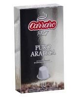 """Кофе в капсуле Carraro NESPRESSO """"Puro Arabica 100%"""" 10*5.2 g"""